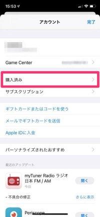 iPhone アンインストール