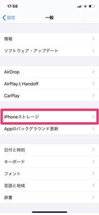 「設定」アプリからLINEを再インストール