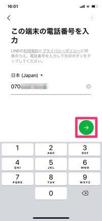LINEアプリの再インストール ログイン