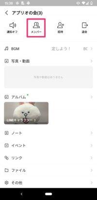 【LINE】グループのメンバーリストから友だち追加