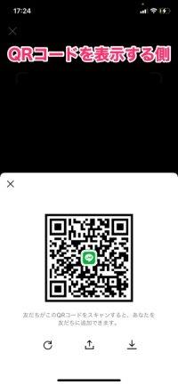 【LINE】QRコードで友だち追加