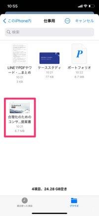 【LINE】ファイルを送信(iOS)