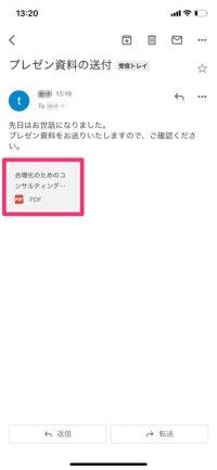 【LINE】メールからLINEに転送