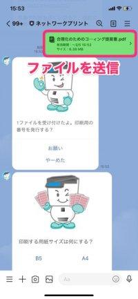【LINE】ネットワークプリント
