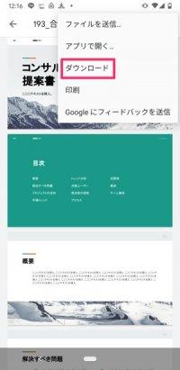 【LINE】ファイルを保存(Android)
