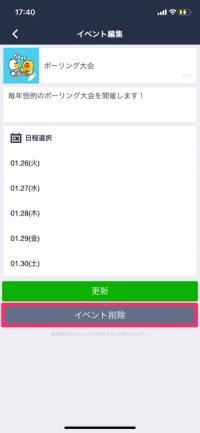 【LINEスケジュール】スケジュールを削除