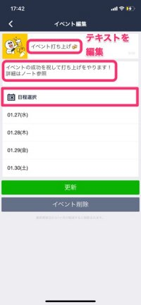 【LINEスケジュール】スケジュールを編集