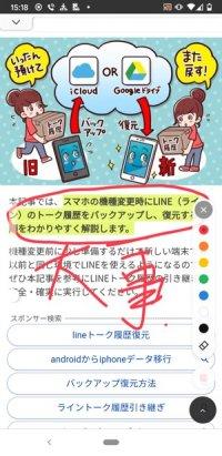 【LINE 画面共有】iPhone(相手に共有される)