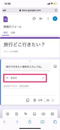 【LINE投票】自由記述(Googleフォーム)