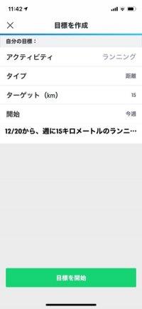 【おすすめランニングアプリ】Map My Run