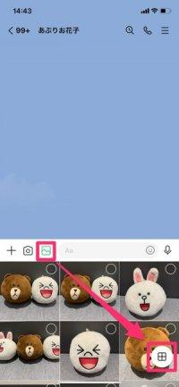 【LINE】オリジナル画質で送る方法