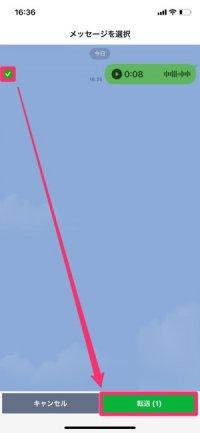 【LINE】ボイスメッセージを送信前に確認(ボイスメッセージを転送)