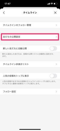 【LINEタイムライン】公開範囲の設定