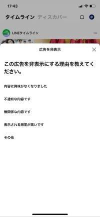【LINEタイムライン】広告投稿を非表示