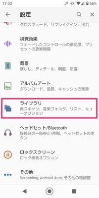 【Poweramp】初期設定