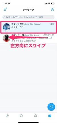 【Twitter】DMを会話ごと削除(iOS)