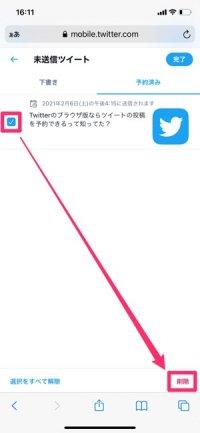 【Twitter】予約投稿を削除