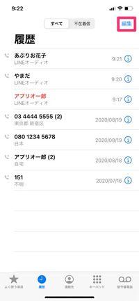 【LINE】電話アプリの通話履歴を削除