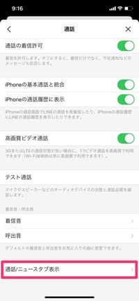 【LINE】ニュースタブを通話タブに変更