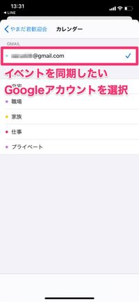 【LINE】イベントをGoogleカレンダーに同期