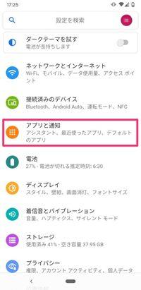 【LINE】Androidのストレージ消去