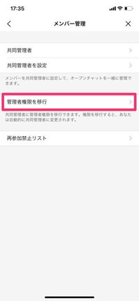 【LINEオープンチャット】トークルームから退会(管理者)