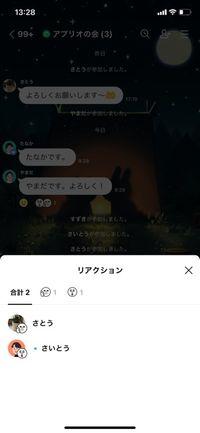 【LINEオープンチャット】リアクション機能