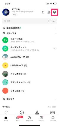 【LINE】タイムラインの公開範囲を設定する