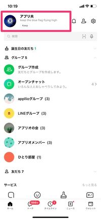 【LINE】過去のタイムライン投稿を見る