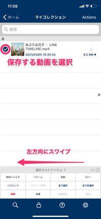 【LINE】clipboxでタイムラインの動画を保存(端末に保存)
