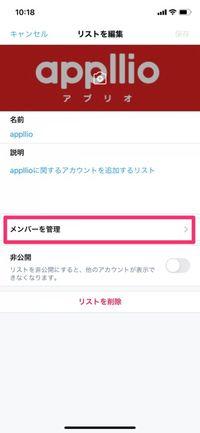 【Twitterリスト】リストに追加(ユーザー名を検索)