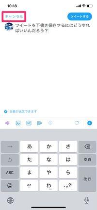 【Twitter】ツイートを下書き保存(アプリ)