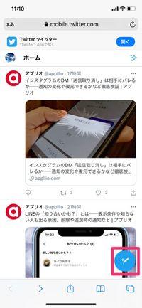 【Twitter】ツイートを下書き保存(スマホブラウザ)