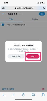 【Twitter】下書きツイートを削除(スマホブラウザ)