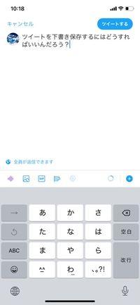 【Twitter】下書きツイートの保存場所(アプリ)