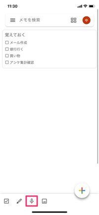 【Google keep】音声入力