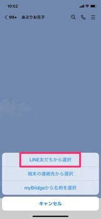 【LINE】友だち紹介