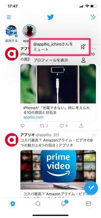 【Twitter】フリートをミュート