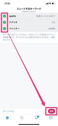 【Twitter】キーワードのミュートを解除(まとめて)