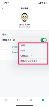 【Twitter】DMをミュート