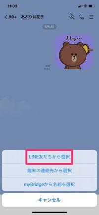 【LINE】ID検索できないときの対処法(友だち紹介)
