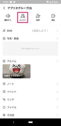 【LINE】ID検索できないときの対処法(グループトーク)