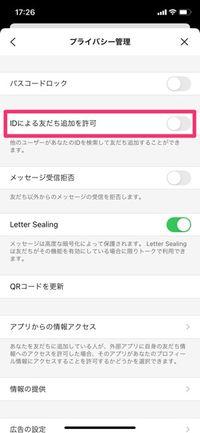 【LINE】ID検索できない(IDによる友だち追加を許可)