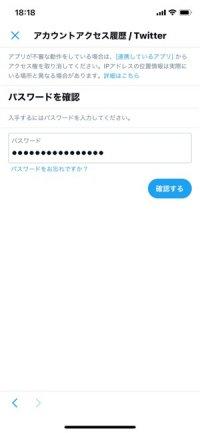 Twitter アカウントアクセス履歴