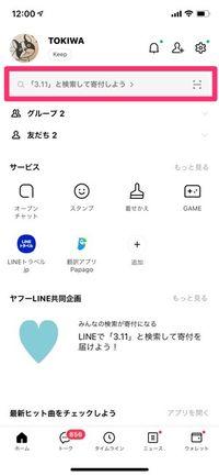 ヤフー LINE 検索募金