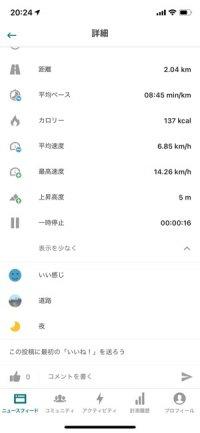 【おすすめランニングアプリ】adidas Running