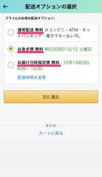【Amazon】プライム配送料無料