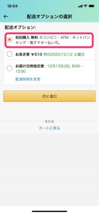 【Amazon】初回注文時配送料無料