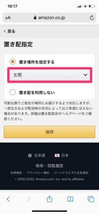 Amazon 置き配の設定変更