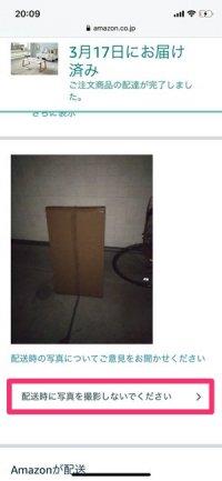 Amazon 置き配の写真を希望しない